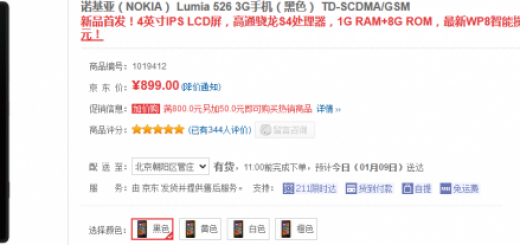 Nokia Lumia 526 lands on the market in China