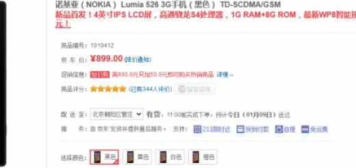Nokia Lumia 526 lands on the market in China