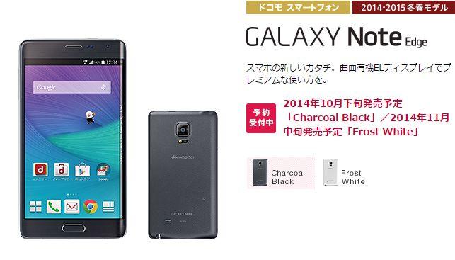 NTT Docomo announces three high-end Samsung devices
